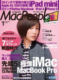 MacPeople 2013年1月号 特別版