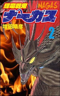 輝竜戦鬼ナーガス 2-電子書籍