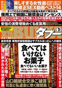 実話BUNKAタブー2019年1月号【電子普及版】