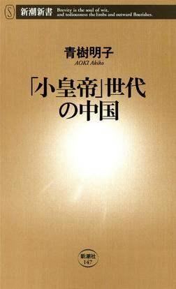 「小皇帝」世代の中国-電子書籍