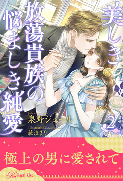 美しき放蕩貴族の悩ましき純愛【2】-電子書籍