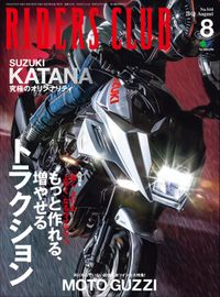 RIDERS CLUB No.544 2019年8月号
