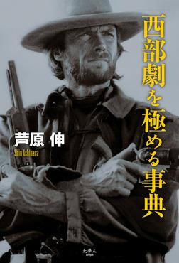 西部劇を極める事典 -電子書籍
