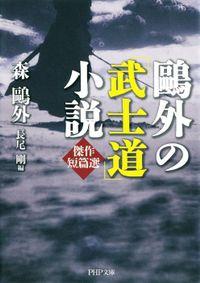 鴎外の「武士道」小説傑作短篇選