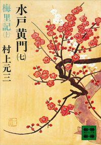 水戸黄門(七)梅里記(上)
