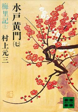 水戸黄門(七)梅里記(上)-電子書籍