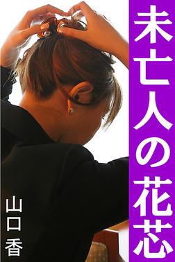 未亡人の花芯-電子書籍