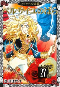 ベルサイユのばら『フェアベル連載』 (27)