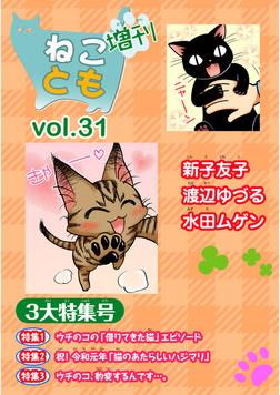 ねことも増刊 vol.31-電子書籍