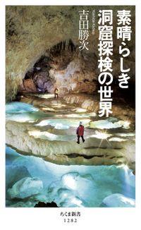 素晴らしき洞窟探検の世界