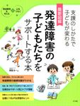 最新図解 発達障害の子どもたちをサポートする本