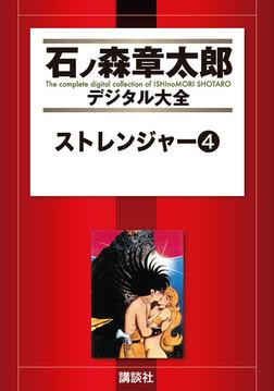 ストレンジャー(4)-電子書籍