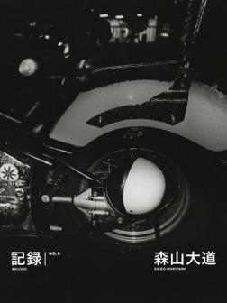 記録6号-電子書籍