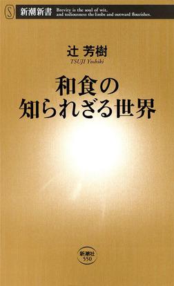 和食の知られざる世界-電子書籍