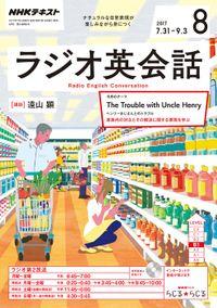 NHKラジオ ラジオ英会話 2017年8月号
