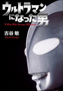 ウルトラマンになった男-電子書籍