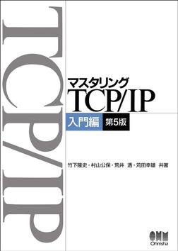 マスタリングTCP/IP 入門編 第5版-電子書籍