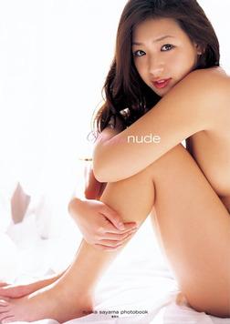 佐山彩香写真集「virgin nude」-電子書籍