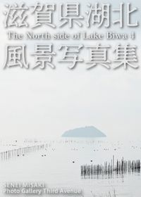 The North side of Lake Biwa 4