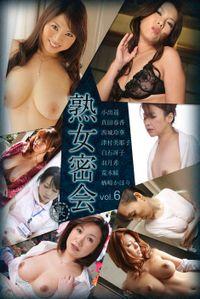 熟女密会<裏> vol.6