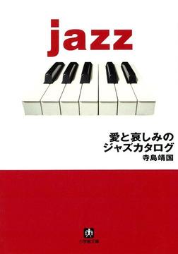 愛と哀しみのジャズカタログ(小学館文庫)-電子書籍