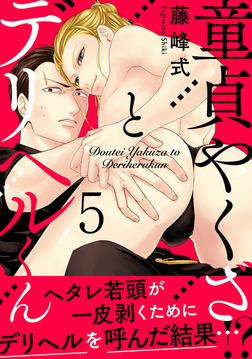 童貞やくざとデリヘルくん5-電子書籍