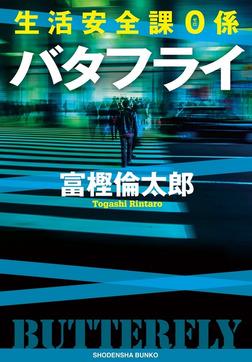 生活安全課0係 バタフライ-電子書籍