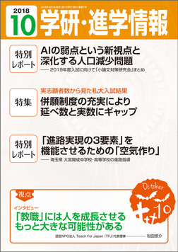 学研・進学情報 2018年10月号-電子書籍