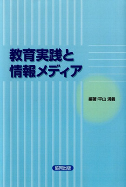教育実践と情報メディア-電子書籍