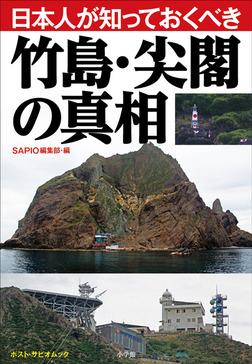 日本人が知っておくべき竹島・尖閣の真相 ポスト・サピオムック-電子書籍