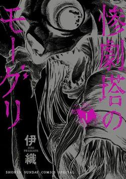 惨劇塔のモーグリ(1)-電子書籍