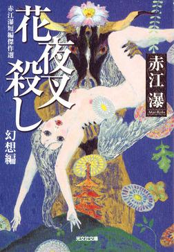 花夜叉(はなやしゃ)殺し-電子書籍