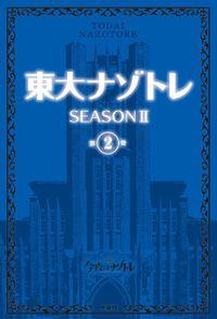 東大ナゾトレ SEASON II 第2巻