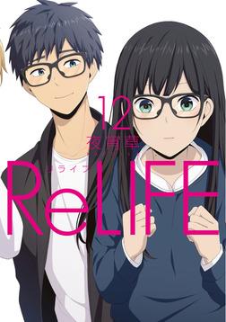 ReLIFE 12【フルカラー・電子書籍版限定特典付】-電子書籍