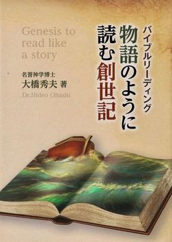 物語のように読む 創世記-電子書籍