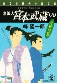 素浪人 宮本武蔵(九)〈牙狼の篇〉