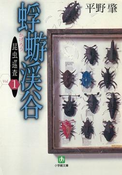 昆虫巡査(1)蜉蝣(カゲロウ)渓谷(小学館文庫)-電子書籍