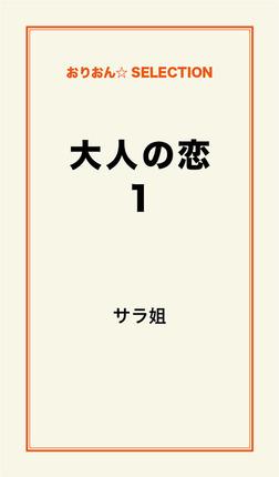大人の恋1-電子書籍
