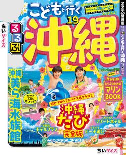 るるぶこどもと行く沖縄'19ちいサイズ-電子書籍