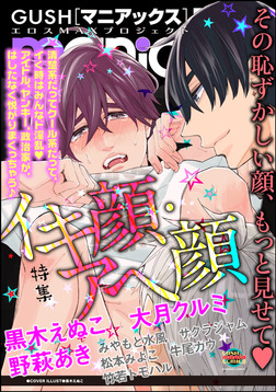 GUSHmaniaEX イキ顔・アヘ顔-電子書籍