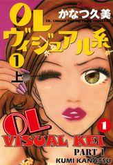 OL VISUAL KEI, Volume 1 Part 1
