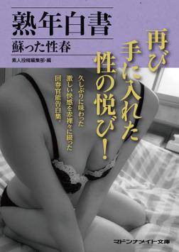 熟年白書 蘇った性春-電子書籍