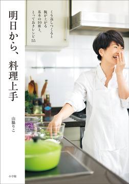 明日から、料理上手 ~くり返しつくると腕が上がる基本の10皿と、とっておきレシピ55~-電子書籍