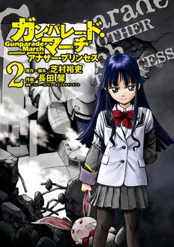 ガンパレード・マーチ アナザー・プリンセス(2)-電子書籍