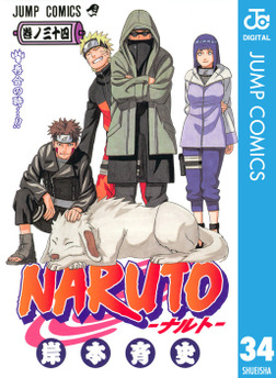 NARUTO―ナルト― モノクロ版 34-電子書籍