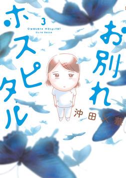 お別れホスピタル(3)-電子書籍