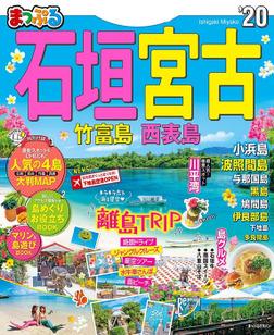 まっぷる 石垣・宮古 竹富島・西表島'20-電子書籍
