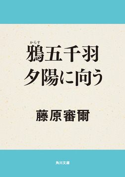 鴉五千羽夕陽に向う-電子書籍