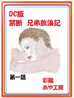 禁断・兄弟放浪記 第一話-電子書籍