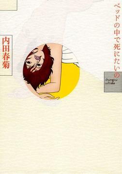 ベッドの中で死にたいの-電子書籍